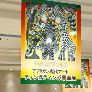 アフリカン現代アート ティンガティンガ原画展に行ってきました!