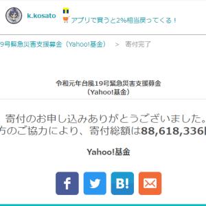 台風19号緊急災害支援募金
