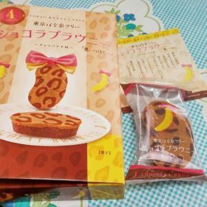 「東京ばな奈」シリーズ!ショコラブラウニー・チョコバナナ味