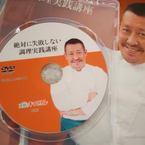DVD見ただけでも納得する調理法