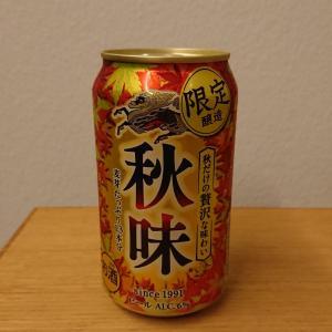 ビールレポ:キリン秋味