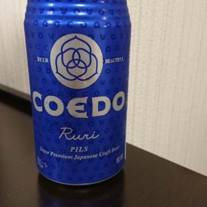 ビールレポ:コエドビール~瑠璃・毬花~