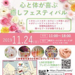 11月24日(日)イベント出展「心と体が喜ぶ癒しフェスティバル in横浜」