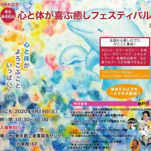 9/19(土) ☆イベント出展のお知らせ☆