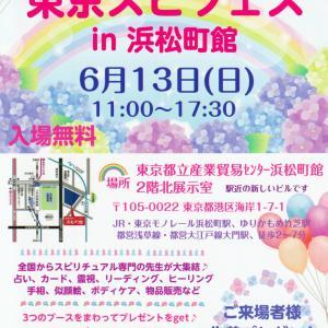 6/13(日)東京スピフェスin浜松町☆出展のお知らせ☆