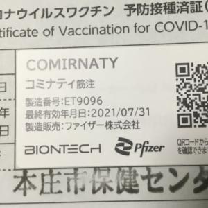 新型コロナウィルスワクチン接種