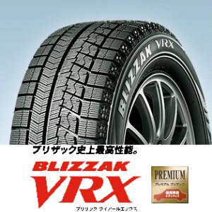 スタッドレスタイヤ 比較 ブリヂストン BLIZZAK VRX