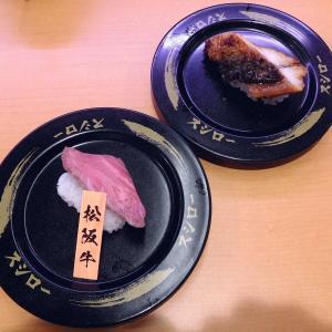 Wスタミナ祭!その他+濃厚えび味噌ワンタンメン(税別 330円)@スシロー 多摩センター店(多摩市)