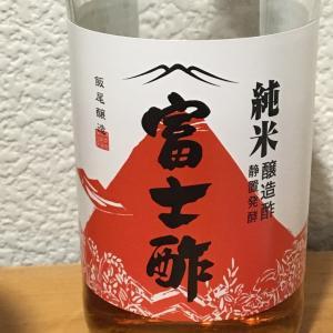 飯尾醸造 富士酢。