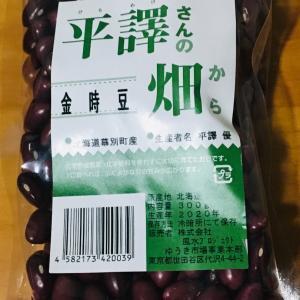 北海道 平譯さんの畑から 無農薬金時豆。