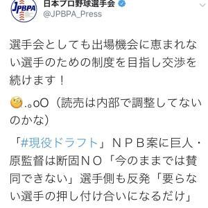 【悲報】プロ野球選手会、巨人を煽り倒す