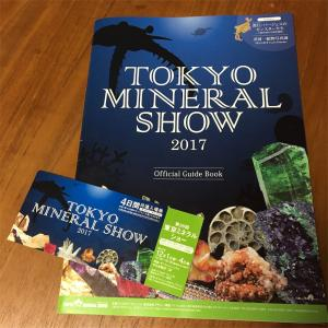 東京ミネラルショー 2017