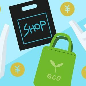 消費税、有料ゴミ袋、今度慣れていくのは有料レジ袋か?