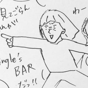 【番外編】婚活オンナ百科〜シングルズバーに行く女たち〜後編