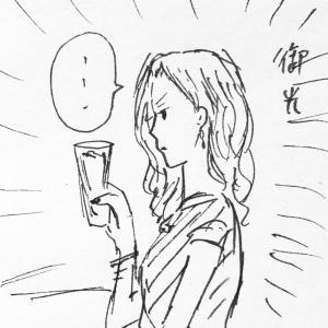 【番外編】婚活オンナ百科〜シングルズバーに行く女たち〜中編