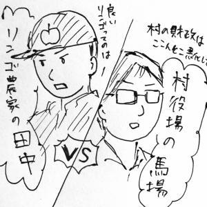 ナナムラ式スパルタ婚活塾〜こじらせ女には荒療治せよ〜(2)