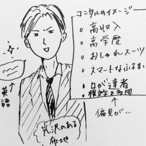 外資系コンサルのオトコと6人の婚活戦士〜前編〜