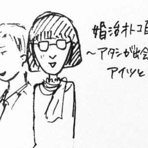 婚活怪奇ファイル〜お食事編6〜「ビールを味わうオトコ」
