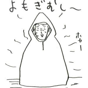 社会人ナナコの冒険(1)そして私は医者に恋をする〜前編〜