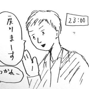 外資系コンサルのオトコと6人の婚活戦士〜後編〜