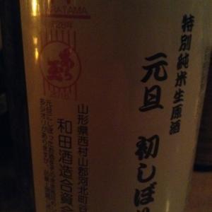 【山形県】初しぼりのお酒は新年しぼり