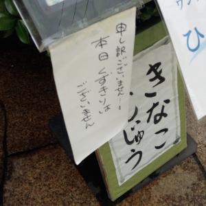 【北鎌倉】どら焼き