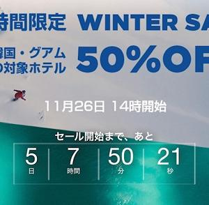 ヒルトンの50%オフセールが始まるよ!日本、韓国、グアムが対象で11月26日から3日間!