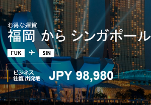シンガポール航空ビジネスクラスがなんと往復10万円!マイル修行に使えるぞ!