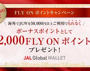 JALステータス限定のFOPキャンペーン開始!JALグローバルウォレットカードで2000FOP!