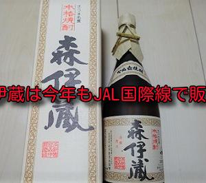 JAL機内販売の『森伊蔵』は2020年も発売決定!予約・購入方法まとめ。