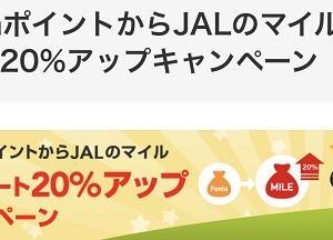 JAL、Pontaポイントからのマイル移行で20%レートアップ!3月にキャンペーンを実施!