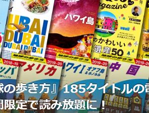 旅行ブックが5月31日まで無料で読める!室内で楽しめるAmazonの電子書籍はおすすめ!
