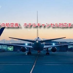 ゴールデンウィークまでの航空券、ホテルキャンセル対応まとめ。ANA、JAL、スカイマーク他。