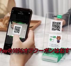 LINE Payで最大10%オフ!ビックカメラ等で使えるクーポンがおすすめ。4月30日まで。