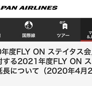 JAL、2020年のステータスを1年延長へ。新型コロナ特別対応。