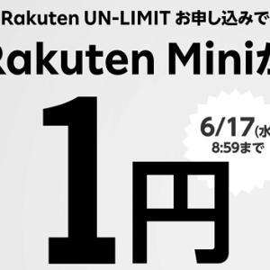 楽天モバイルが端末ばらまきキャンペーン開始。Rakuten Miniがなんと1円!