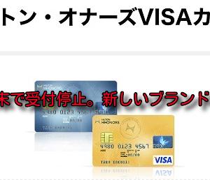 ヒルトンVISAカードは6月30日で新規受付停止。ヒルトンは新ブランドのカードを発行へ。