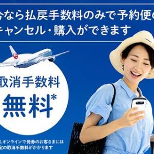 JAL国内線でキャンセル手数料が無料に!10月24日までのキャンペーン開始。