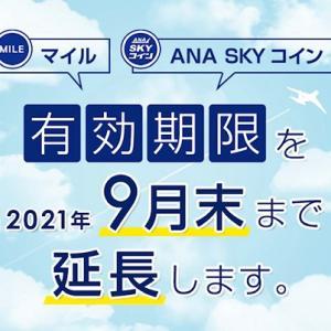 ANAマイルとスカイコインの有効期限が再延長!なんと2021年9月30日まで。
