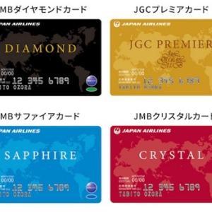 JALステータスカードは必要か?2021年から希望者のみ。とりあえず貰っておきます?
