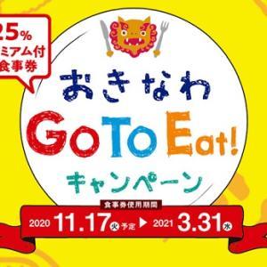 Go To イートキャンペーン、プレミアム食事券利用での失敗談。