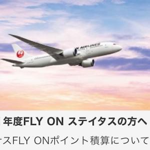 JAL、2021年度ステータス保有者に最大40,000FOPプレゼントへ。