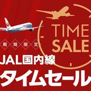 JAL国内線、3月16日からタイムセール開始!羽田那覇はなんと6,000円!?