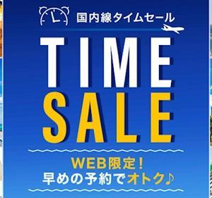 ANA国内線タイムセールが3月22日開始!羽田伊丹が5,000円など。