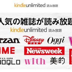 Kindle unlimitedが今なら2ヶ月99円で読み放題!5月6日までキャンペーン中。