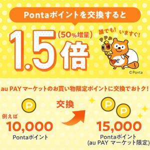 au PAYのふるさと納税が強烈。Pontaポイントを50%増量し利用可能!