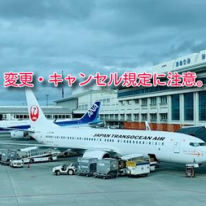 航空券の変更、キャンセル規定に注意!緊急事態宣言の解除で正常化へ。