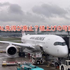 え、JAL国内線の先得運賃が廃止?2023年に値上げの可能性も。