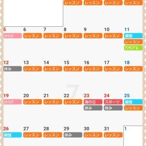 7月レッスンカレンダー