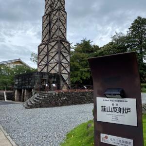 世界遺産 韮山反射炉(静岡県伊豆の国市)